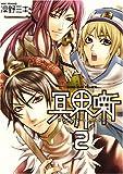 冥界噺 (2) (IDコミックス ZERO-SUMコミックス)