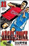 ANGEL VOICE 11 (少年チャンピオン・コミックス)