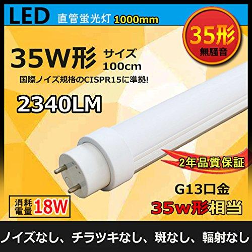 直管蛍光灯 35形 LEDタイプ led蛍光灯 直管型LEDランプ 直管35W形(FL35SSEX)...