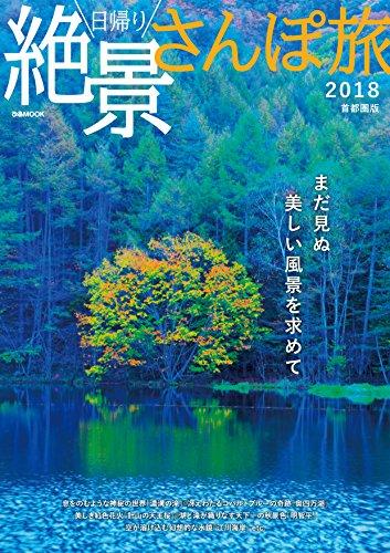 日帰り絶景さんぽ旅 2018 首都圏版