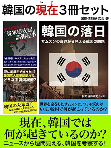 韓国の現在3冊セット 『「従軍慰安婦」誤報記事』から『サム・・・