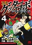 偽書ゲッターロボ ダークネス 4 (ジェッツコミックス)