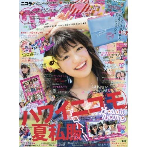 nicola(ニコラ) 2017年 07 月号 [雑誌]