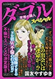 ダブル~背徳の隣人~スペシャル 二人だけの秘密編 (Gコミックス)