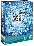 ゼンリン電子地図帳Zi17 全国版DVD