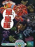 星・星座 (学研の図鑑LIVE(ライブ))