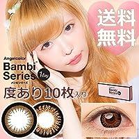 【Angel Color】 バンビシリーズワンデー 【アーモンド】 10枚入り【PWR】-6.00 ccs