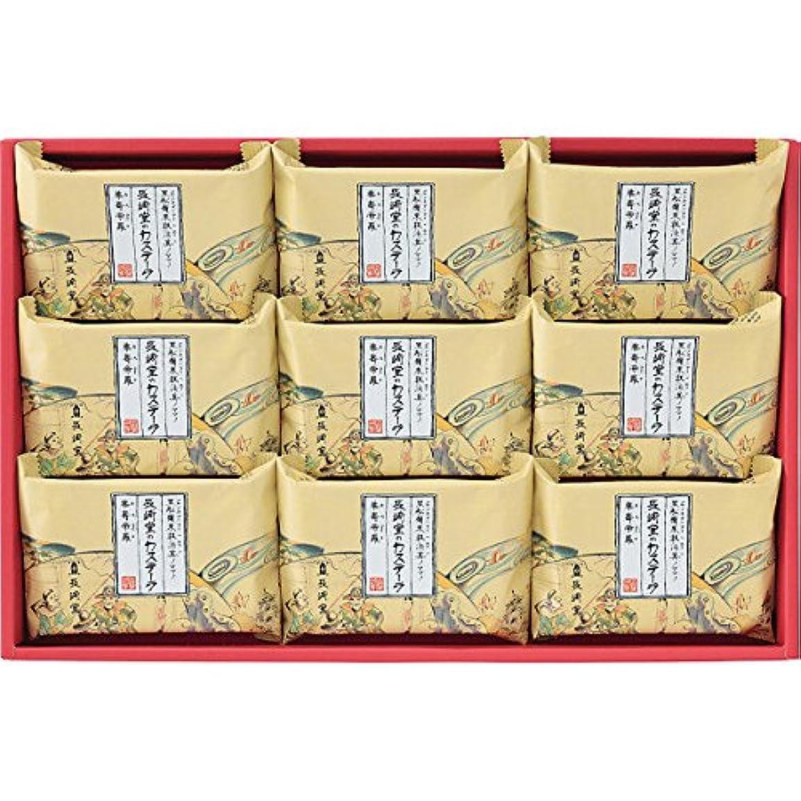 汚染されたコーンうめき声長堂 カステラ 和菓子 セット 詰め合わせ 長崎堂 ひときれカステーラ(9個)