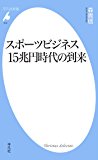 スポーツビジネス15兆円時代の到来 (平凡社新書0915)