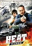 HEAT ヒート 無法捜査線[DVD]