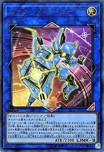 遊戯王/エンコード・トーカー(ウルトラレア)/サイバース・リンク