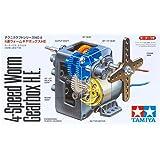 タミヤ テクニクラフトシリーズ No.8 4速ウォームギヤボックスHE 72008
