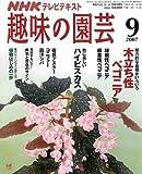 NHK 趣味の園芸 2007年 09月号 [雑誌]