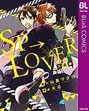 SP→LOVER 天点編 (ブリンクコミックスDIGITAL)