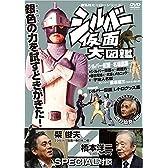宣弘社ヒーローシリーズ シルバー仮面大図鑑          [DVD]