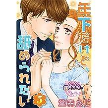 年下だけど、舐められたい5 (TL濡恋コミックス)