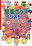 壁面ポップ&イラストBOOK―教室で役立つカラーコーディネート満載!