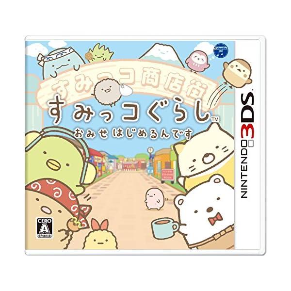 すみっコぐらし おみせはじめるんです - 3DSの商品画像