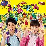 NHKおかあさんといっしょ 最新ベスト「みんなのリズム」を試聴する