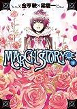 MARCH STORY 5 (サンデーGXコミックス)