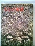 石との対話 (1966年)