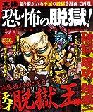 実録・恐怖の脱獄! (ミリオンコミックス)