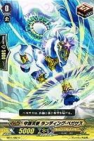 【 カードファイト!! ヴァンガード】 守護天使 ランディング・ペガサス C《 封竜解放 》 bt11-052