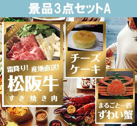 松阪牛 すき焼き肉 ・ずわいがに・チーズケーキ -引換用景品...