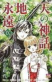 天の神話地の永遠 9 (ボニータコミックス)