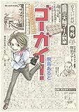 ゴーガイ! 岩手チャグチャグ新聞社(1) (BE・LOVEコミックス)