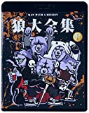 狼大全集1[Blu-ray/ブルーレイ]
