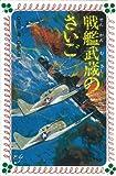 戦艦武蔵のさいご (フォア文庫 C 17)