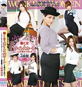 働く女のタイトスカートしか見たくない!4時間 HD(Blu-ray Disc)
