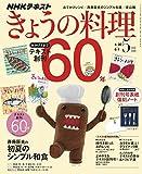 NHKテキストきょうの料理 2018年 05 月号 [雑誌]