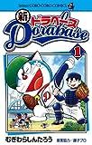 新ドラベース 第1巻 (てんとう虫コロコロコミックス)