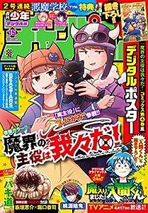 週刊少年チャンピオン 7巻 表紙画像
