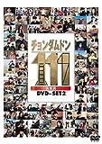 チョンダムドン111 DVD-SET2[DVD]