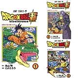 ドラゴンボール超  コミック1-3巻 セット
