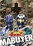 琉神マブヤー 4(ユーチ)[DVD]