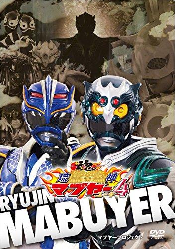 琉神マブヤー 4(ユーチ) [DVD]