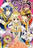 プリンセスハーツ―恋とお忍びは王族のたしなみの巻 (ルルル文庫) (初回限定特装版)