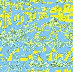キンモクセイ「都市と光の相対性」のジャケット画像