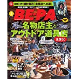 BE-PAL(ビーパル) 2019年 03 月号 [雑誌]