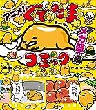 アニメ!ぐでたまコミック メガ盛り編