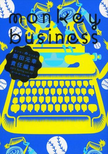 モンキービジネス 2011 Spring vol.13 ポール・オースター号の詳細を見る