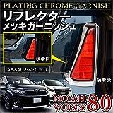 ノア 80系 ヴォクシー 80系 新型 前期 後期 リフレクター メッキカバー ガーニッシュ