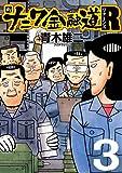 新ナニワ金融道R(リターンズ)③ (SPA!コミックス)