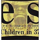 es(エス)―Mr.Children in 370 DAYS 画像