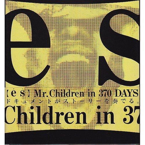 【es】~Theme of es~(Mr.Children)のesは心理学用語!歌詞と曲名を徹底解説の画像
