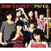 ライバル/青春バスガイド(初回生産限定盤A)(DVD付)